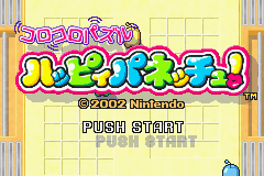 Koro Koro Puzzle Happy Panechu! (J)(Nobody) Title Screen