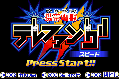 Keitai Denjuu Telefang 2 - Speed Version (J)(Rapid Fire) Title Screen