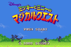 Disney's Magical Quest Starring Mickey and Minnie (J)(Eurasia) Title Screen