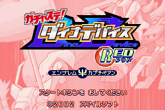Gachasute! Dyna Device Red (J)(Independent) Title Screen