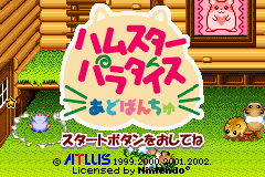 Hamster Paradise Advance (J)(Chakky) Title Screen