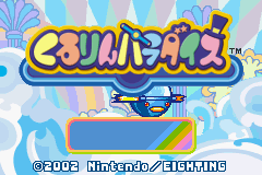 Kururin Paradise (J)(GBATemp) Title Screen