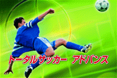 Total Soccer Advance (J)(Polla) Title Screen