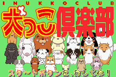 Inukko Club Fukumaru no Bouken (J)(Polla) Title Screen