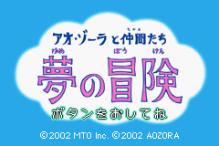 Aozoora to Nakamatachi - Yume no Bouken (J)(Megaroms) Title Screen
