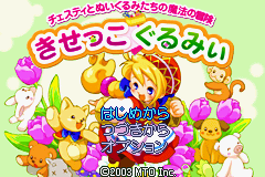 Kisekko Gurumi (J)(Mugs) Title Screen