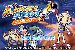 Bomberman Jetters Game Collection (J)(Eurasia) Title Screen