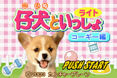 Kawaii Pet Game Gallery (J)(Rising Sun) Title Screen