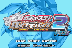 Gachasta! Dino Device 2 Dragon (J)(Cezar) Title Screen