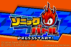 Sonic Battle (J)(Eurasia) Title Screen