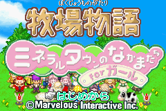 Bokujou Monogatari - Mineral Town for Girls (J)(Cezar) Title Screen