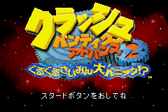 Crash Bandicoot Advance 2 - Gurugurusaimin Dai Panic (J)(Rising Sun) Title Screen