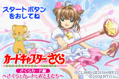 Card Captor - Sakura Card Friends (J)(Cezar) Title Screen