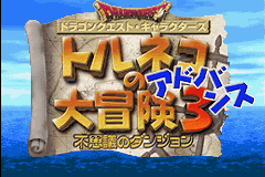 Dragon Quest Characters - Toruneko no Daibouken 3 Advance - Fushigi no Dungeon (J)(Caravan) Title Screen