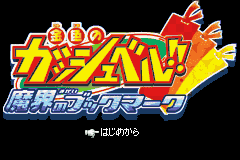 Konjiki no Gashbell!! Makai no Bookmark (J)(Caravan) Title Screen