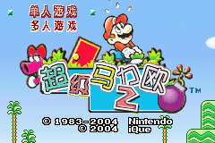 Chaoji Maliou (C)(WRG) Title Screen