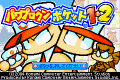 Power Pro Kun Pocket 1&2 (J)(Independent) Title Screen
