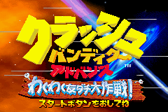 Crash Bandicoot Advance - Wakuwaku Tomodachi Daisakusen (J)(Caravan) Title Screen
