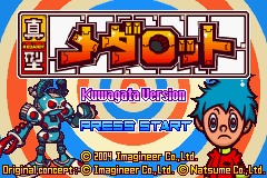Shingata Medarot - Kuwagata Version (J)(Caravan) Title Screen