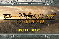 Lord of the Rings - Uchitsu Kuni Daisanki (J)(Caravan) Title Screen