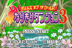 Tales of the World - Narikiri Dungeon 3 (J)(Independent) Title Screen