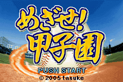Mezase Koushien (J)(Caravan) Title Screen