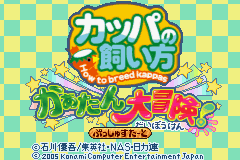 Kappa no Kai-Kata - Katan Daibouken (J)(Supplex) Title Screen