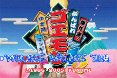 Kessakusen! Ganbare Goemon 1+2 (J)(Supplex) Title Screen