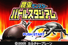 Konchu Monster - Battle Master Stadium (J)(Caravan) Title Screen
