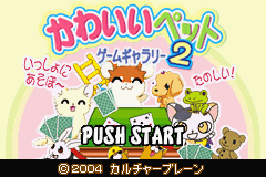 Kawaii Pet Game Gallery 2 (J)(Independent) Title Screen