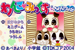 Wanko Mix Chiwanko World (J)(Independent) Title Screen