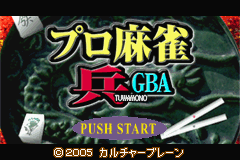 Pro Mahjong Tsuwamono Advance (J)(Supplex) Title Screen
