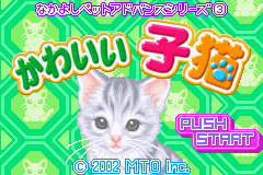 Nakayoshi Pet Advance Series 3 Kawaii Koneko (J)(Independent) Title Screen
