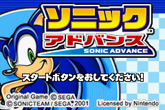 Sonic Advance (J)(Independent) Title Screen