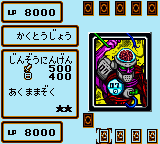 Yu-Gi-Oh! Duel Monsters III - Sanseisenshin Kourin (Japan) In game screenshot