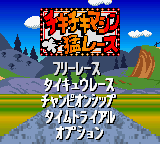 Chiki Chiki Machine Mou Race (Japan) Title Screen