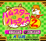 Hamster Paradise 2 (Japan) Title Screen