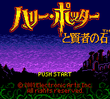 Harry Potter to Kenja no Ishi (Japan) Title Screen