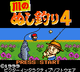 Kawa no Nushi Tsuri 4 (Japan) Title Screen