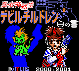 Shin Megami Tensei Devil Children - Shiro no Sho (Japan) Title Screen