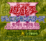 Yu-Gi-Oh! Duel Monsters III - Sanseisenshin Kourin (Japan) Title Screen