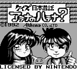 Quiz Nihon Mukashibanashi - Athena no Hatena (Japan) Title Screen