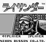 Ray-Thunder (Japan) Title Screen
