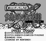 Shin SD Gundam Gaiden - Knight Gundam Monogatari (Japan) Title Screen