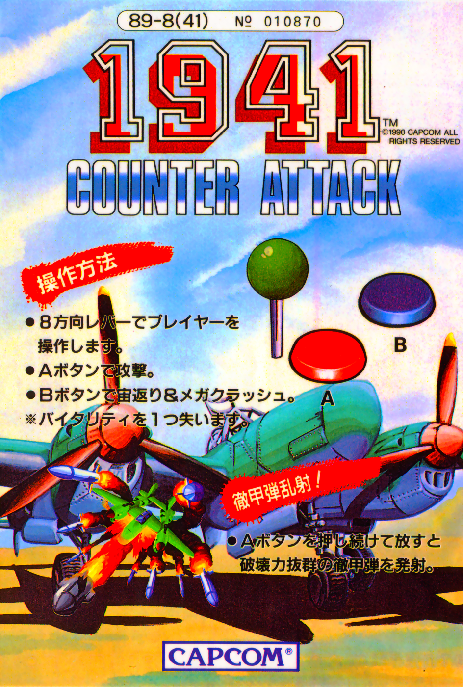 1941: Counter Attack (Japan) flyer