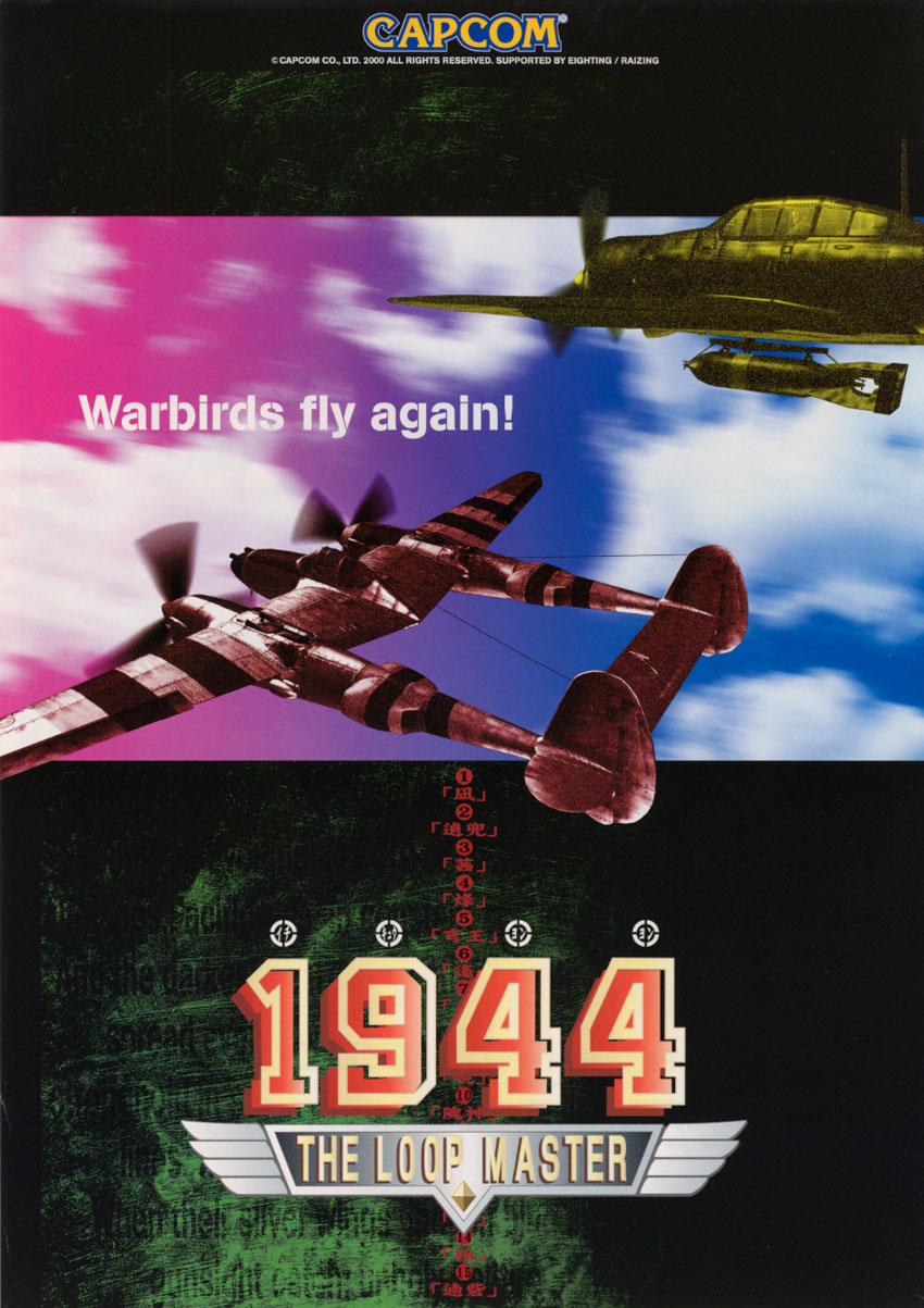 1944: The Loop Master (Japan 000620) flyer