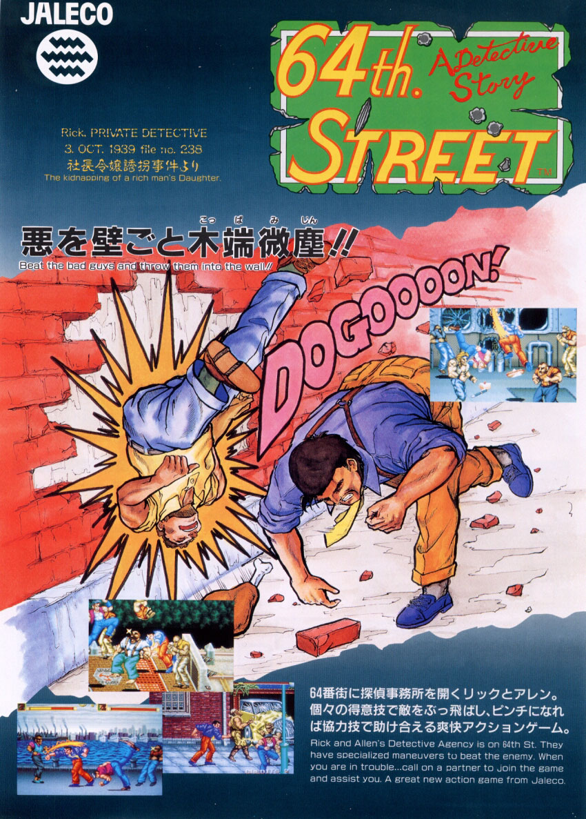 64th. Street - A Detective Story (Japan, set 1) flyer