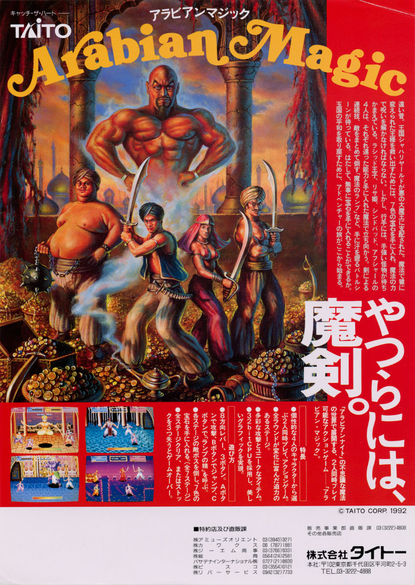 Arabian Magic (Ver 1.0J 1992/07/06) flyer
