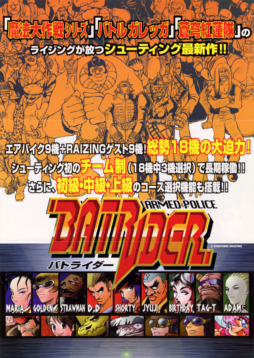 Armed Police Batrider (Japan, older version) (Mon Dec 22 1997) flyer