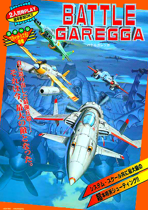 Battle Garegga (Europe / USA / Japan / Asia) (Sat Feb 3 1996) flyer